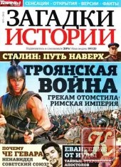Журнал Загадки истории №5 (май 2012)