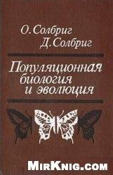 Книга Популяционная биология и эволюция