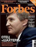Книга Forbes №3 (март 2011/Украина)