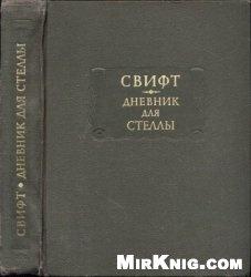 Книга Дневник для Стеллы