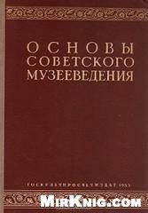 Основы советского музееведения