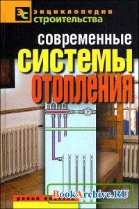 Книга Современные системы отопления.