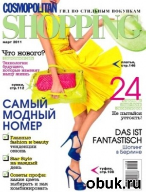 Журнал Cosmopolitan Shopping №3 (март 2011)