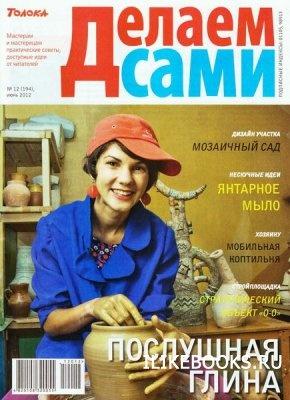 Журнал Делаем сами №12 (июнь 2012) Украина