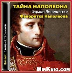 Аудиокнига Фаворитка Наполеона (Аудиокнига)