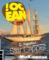 Ocean №1 2012