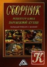 Книга Сборник рецептур блюд зарубежной кухни
