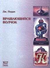 Книга Вращающийся волчок