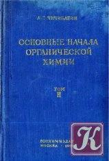 Книга Основные начала органической химии. Том 2