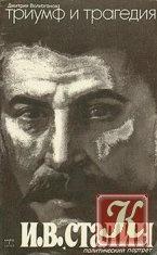 Аудиокнига Триумф и трагедия. Политический портрет Сталина (Аудио )