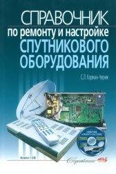 Книга Справочник по ремонту и настройке спутникового оборудования (+ CD)