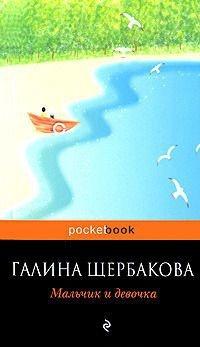 Книга Галина Щербакова Мальчик и девочка. Митина любовь