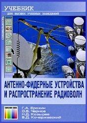 Книга Антенно-фидерные устройства и распространение радиоволн