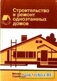 Книга Строительство и ремонт одноэтажных домов.