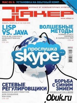 Журнал Хакер №1-2 (133) январь-февраль 2010