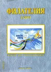 Журнал Филателия №03 2011
