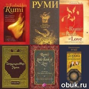Книга Руми Джалал ад-Дин - Сборник книг