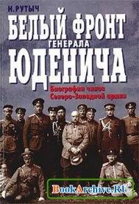 Книга Белый фронт генерала Юденича. Биографии чинов Северо-Западной армии.