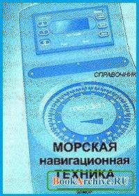 Книга Морская навигационная техника: Справочник.