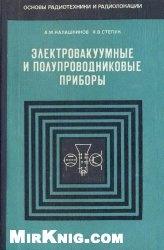 Книга Электровакуумные и полупроводниковые приборы