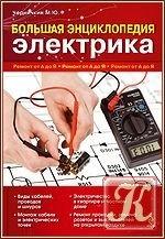 Книга Большая энциклопедия электрика