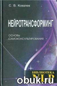 Книга Нейротрансформинг. Основы самоконсультирования