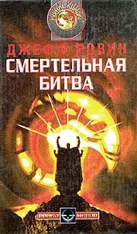 Книга Смертельная битва.
