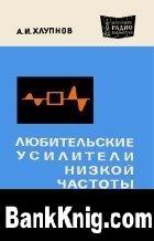 Книга Любительские усилители низкой частоты