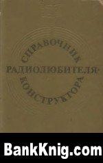 Книга Справочник радиолюбителя-конструктора. Издание второе