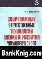 Книга Современные отечественные технологии оценки и развития управленческого персонала