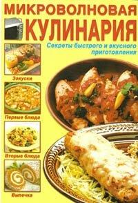 Книга Микроволновая кулинария секреты быстрого и вкусного приготовления
