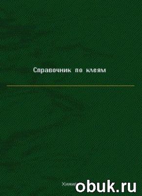 Книга Справочник по клеям