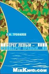 Книга «Берег левый – берег правый…»