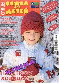 Журнал Журнал Вяжем для детей. Спицы. Спецвыпуск  № 11 (2010)
