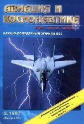 Журнал Авиация и космонавтика Выпуск 25 1997