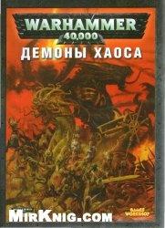 Книга Кодекс Демонов Хаоса Warhammer 40000