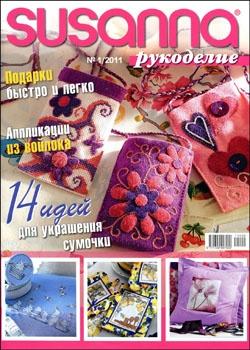 Журнал Журнал Susanna рукоделие № 1 (2011)