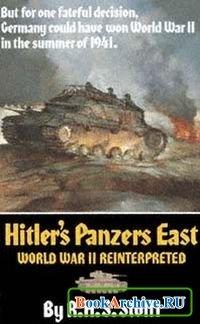 Книга Hitlers Panzers East: World War II Reinterpreted
