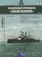 Журнал Журнал Военно-исторический альманах «НАВАЛЬ». Выпуск 1