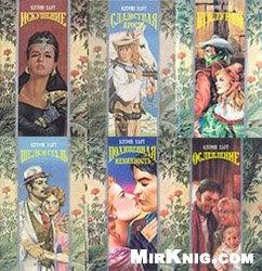 Книга Кэтрин Харт. Сборник романов о любви