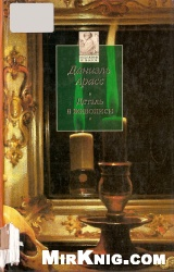 Книга Деталь в живописи