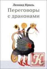 Книга Книга Переговоры с драконами