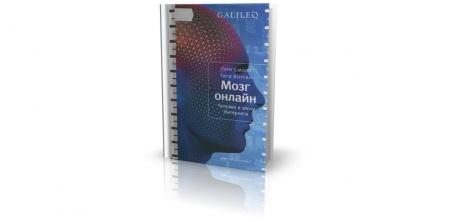 Книга «Мозг онлайн. Человек в эпоху Интернета» (2011), Г. Смолл, Г. Ворган. Сегодня мы уже не можем себе представить жизнь без компью