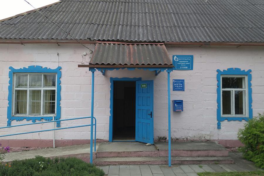 Белорусская почта