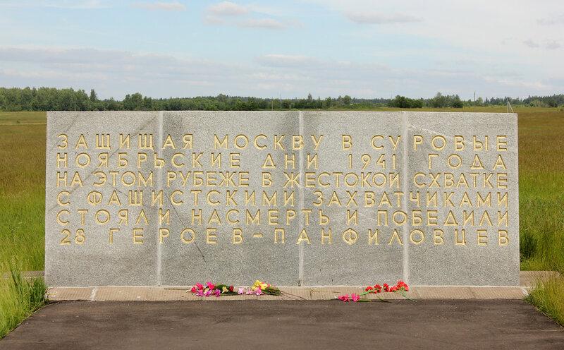 Мемориальная табличка в Дубосеково