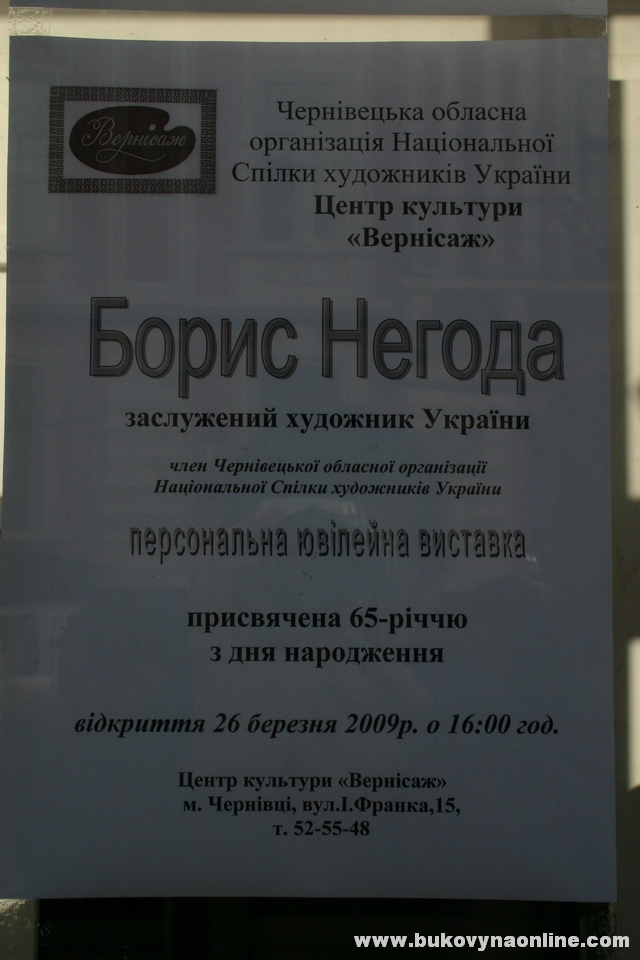 Борис Негода у Вернісажіmistectvo