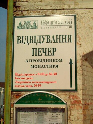 Киев.Печерская Лавра.Объявление