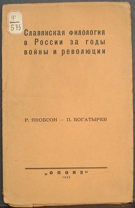 Славянская филология в России за годы войны и революции, 1923 г.