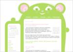 Дизайн для ЖЖ: Костюм медведя (S2). Дизайны для livejournal. Дизайны для Живого журнала. Оформление ЖЖ. Бесплатные стили. Авторские дизайны для ЖЖ