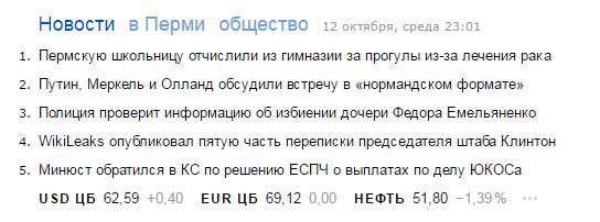 ТОП Яндекс.Новости Пермскую школьницу отчислили из гимназии.png